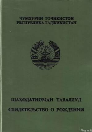 Получение дубликата свидетельства о рождении в Таджикистане