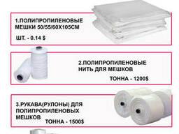 Полипропилен и полиэтилен мешки - photo 2