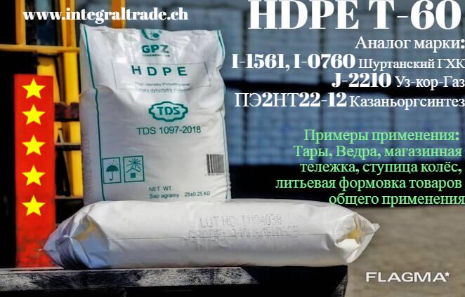 ТМ ПНД марка T-60-457-119 аналог I-1561, I-0760 Шуртан