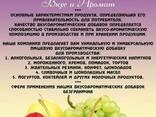 "Вкусоароматические добавки ""Ilegres"" - фото 2"